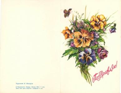 художник открыток в макарова подкормки почву